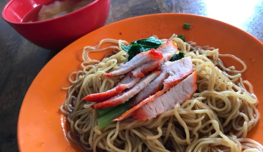 マレーシアを代表する麺料理ワンタンミードライ