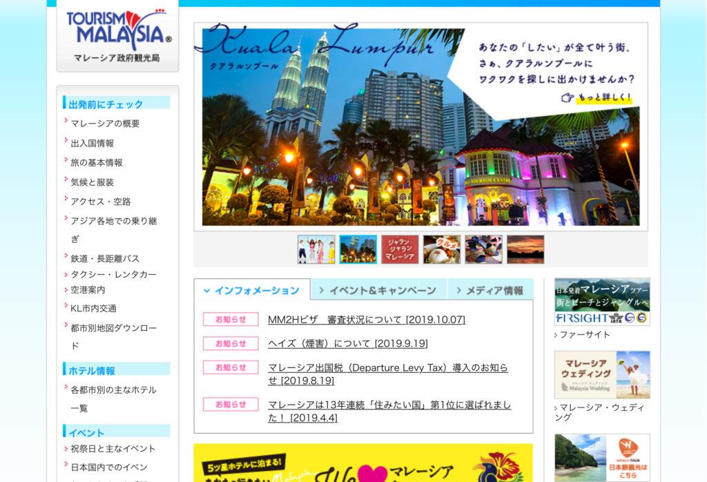 マレーシア移住に役立つサイト