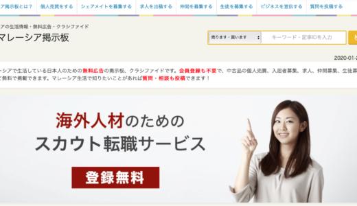 マレーシア在住日本人向け情報サイト「マレーシア掲示板」が便利!