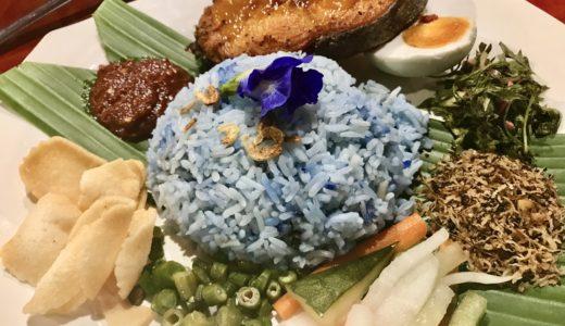 マレーシアの青いご飯「ナシケラブ」。目を引く鮮やかな色合いでインスタ映え間違いなし?!