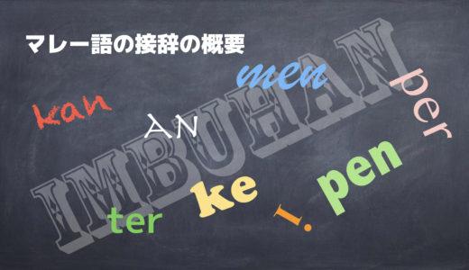 マレー語の接辞の概要