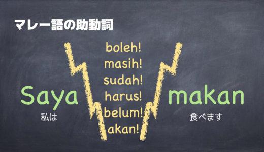 マレー語の助動詞 (Kata Bantu)