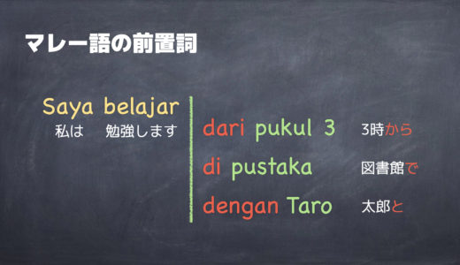 マレー語の前置詞 (Kata Sendi Nama)