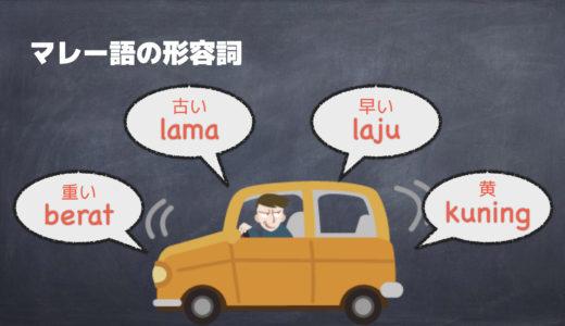 マレー語の形容詞 (Kata Adjektif / Adverba)