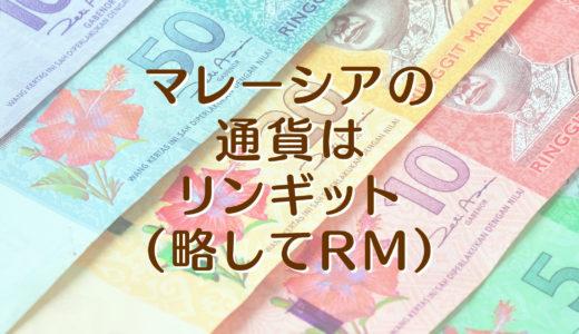 マレーシアの通貨はリンギット (略して RM)