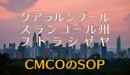 マレーシア首都圏で施行中の CMCO の SOP