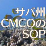 サバ州で施行される CMCO の SOP