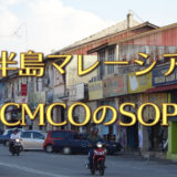 半島マレーシアで施行される CMCO の SOP