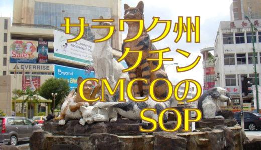 2020/11/9 サラワク州クチン地域で施行される CMCO の SOP