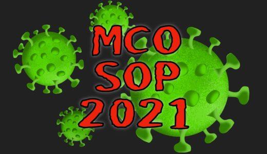 2021年度版MCOのSOP大全 (大げさ)