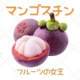 甘くてジューシーな「マンゴスチン」はまさに果物の女王!