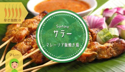 マレーシアで絶対に食べて欲しい串焼き料理サテーとは?