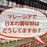 重い調味料は現地調達に限る!おすすめ調味料とおかず例。