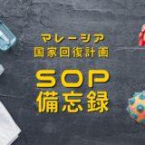 国家回復計画(NRP/PPN)のSOPの備忘録